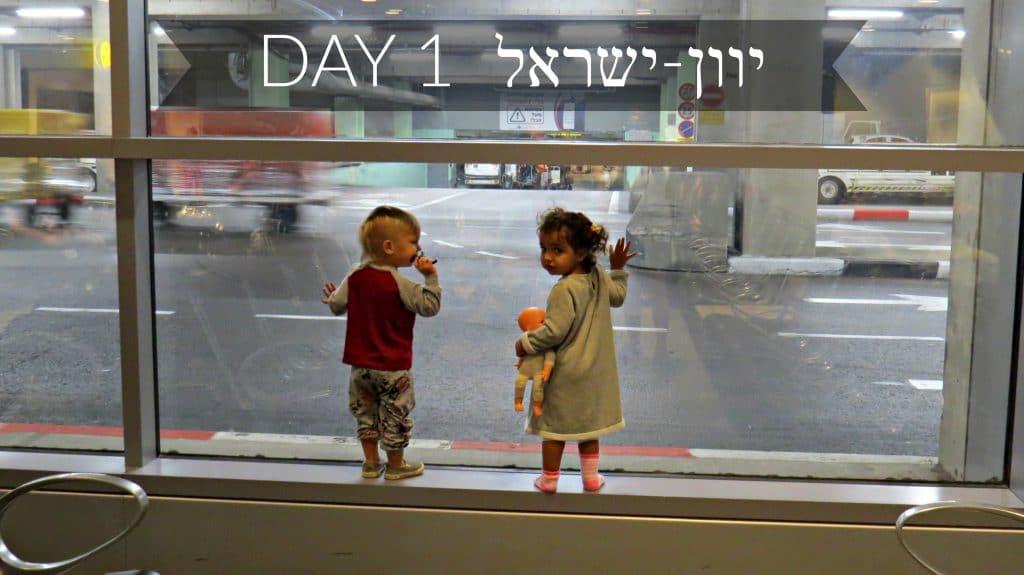 #DAY 1 | דליברי יוון-ישראל | כשאדם נפל מהמדרגות של היאכטה