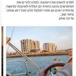 המלצת לקוח הפלגה זוגית רומנטית: לי-ים השכרת יאכטות
